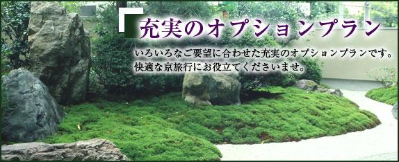 充実のオプションプラン いろいろなご要望に合わせた充実のオプションプランです。快適な京旅行にお役立てくださいませ。